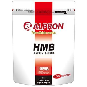 アルプロン HMB