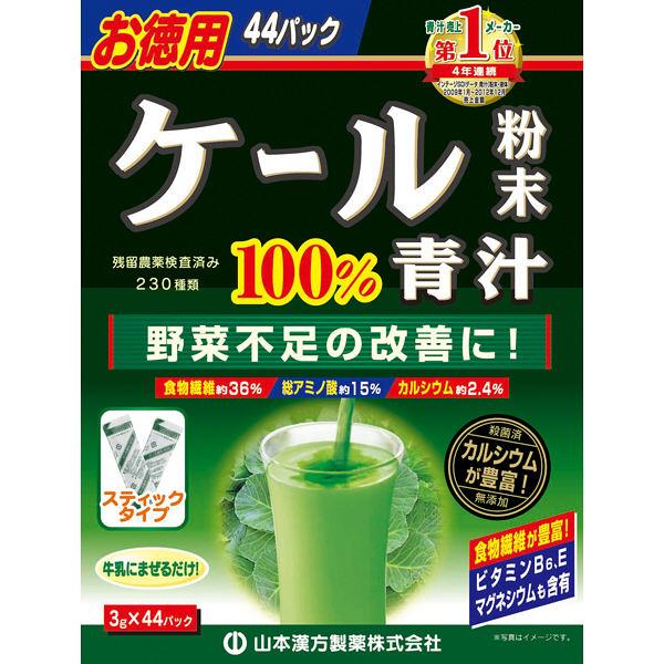 山本漢方 ケール粉末100%