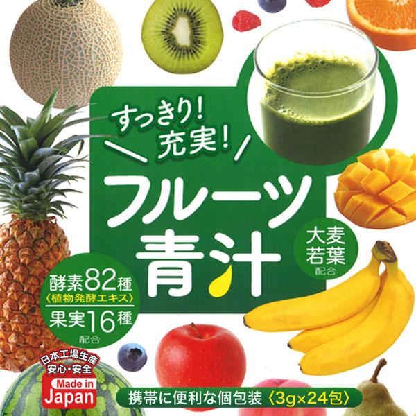 すっきり充実フルーツ青汁