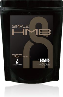 シンプルサプリ研究所  シンプル HMB