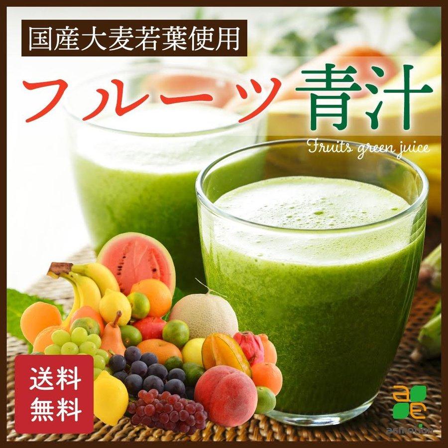 Nest International 合同会社 フルーツ青汁
