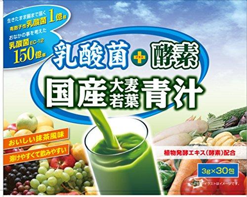 乳酸菌+酵素 国産大麦若葉青汁