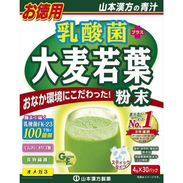 山本漢方製薬 お徳用 乳酸菌 大麦若葉