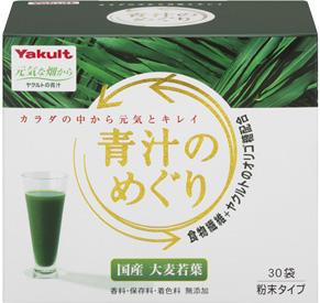 ヤクルト 青汁のめぐり 大麦若葉