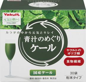ヤクルト 青汁のめぐりケール