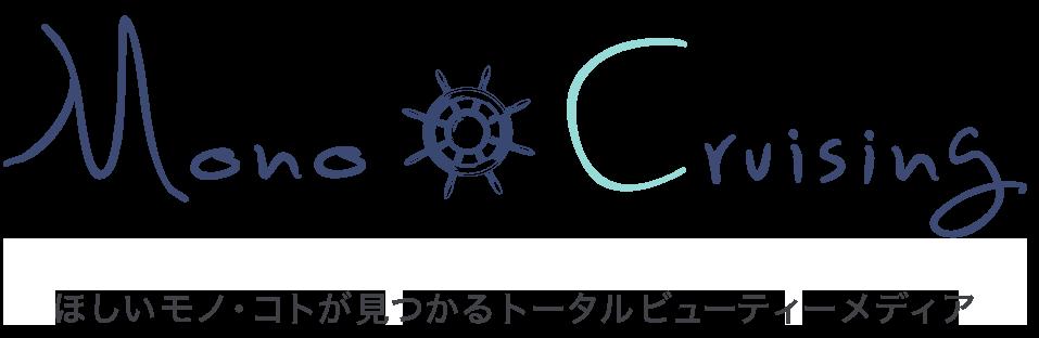 Mono Cruising ほしいモノ・コトが見つかるトータルビューティーメディア