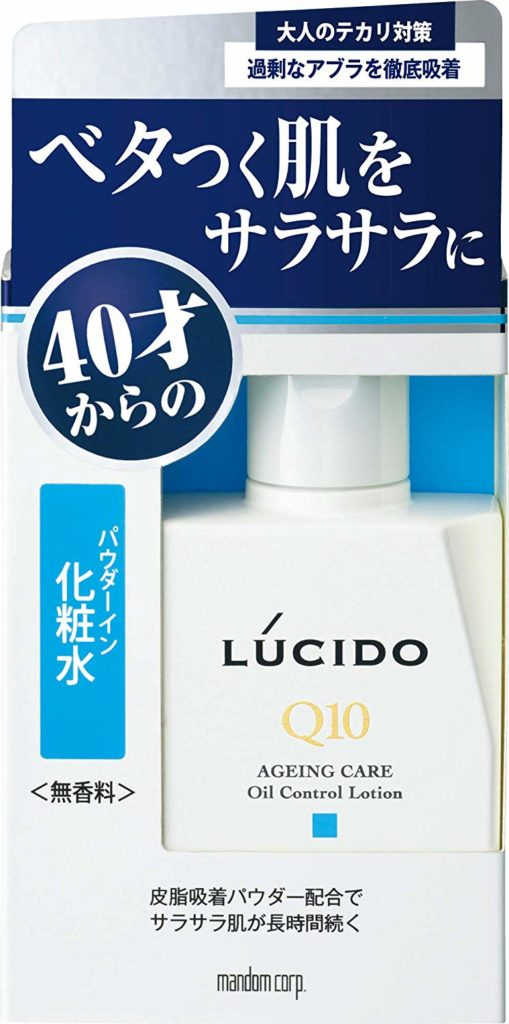 ルシード 薬用オイルコントロール化粧水