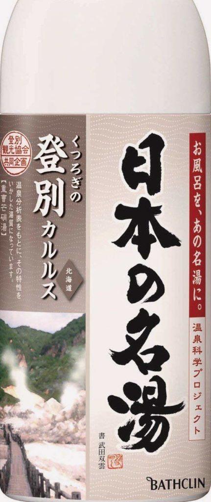 日本の名湯 登別カルルス(北海道)