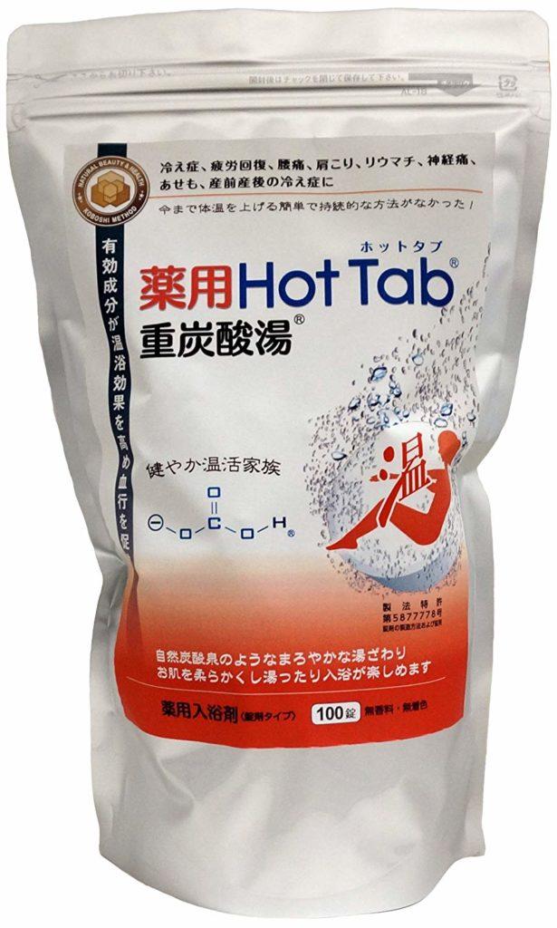 ホットアルバム 薬用ホットタブ 重炭酸湯