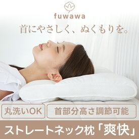 fuwawa ストレートネック枕 爽快