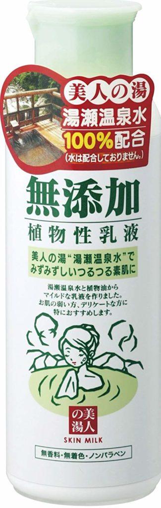 ユゼ 無添加植物性 乳液