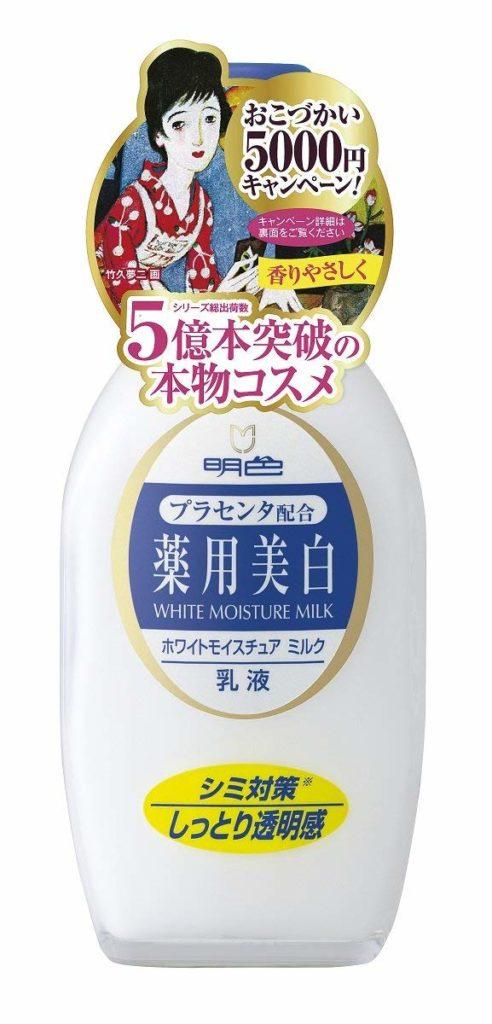 明色化粧品 薬用ホワイトモイスチュアミルク