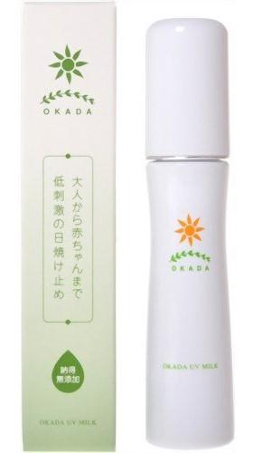 岡田UV ミルク