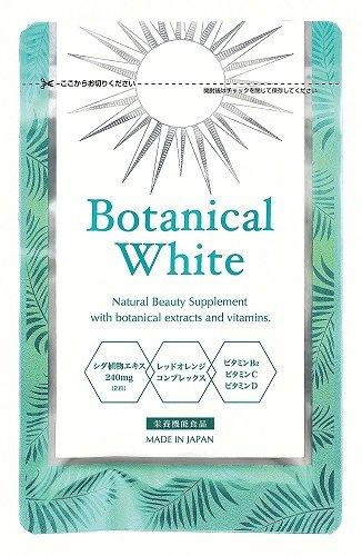 Botanical White(ボタニカル ホワイト)サプリメント 飲む日焼け止め