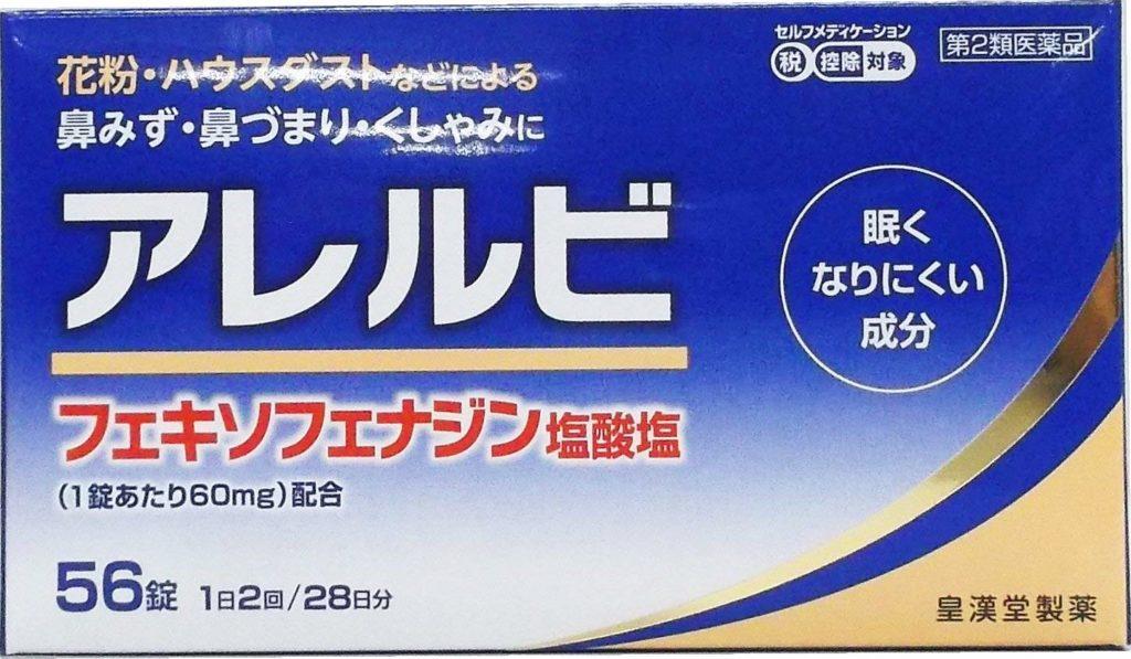 皇漢堂製薬 アレルビ 56錠