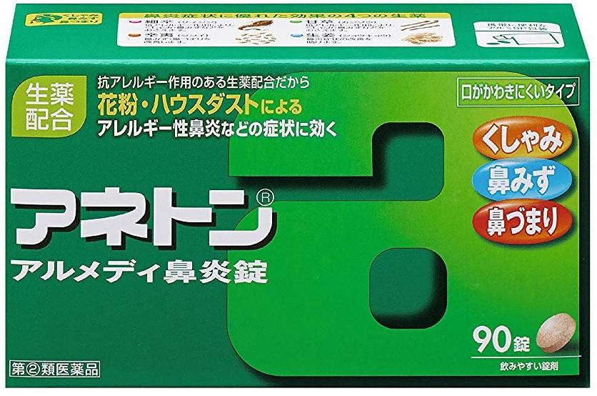 武田薬品工業 アネトン アルメディ鼻炎錠