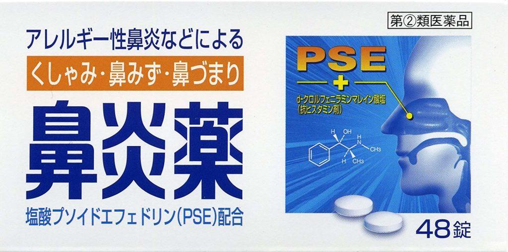 皇漢堂製薬 鼻炎薬A「クニヒロ」48錠