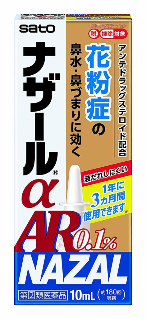 佐藤製薬 ナザールαAR0.1%